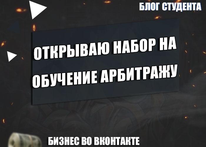 SNlskCE3w8I [Владимир Семенов] Обучение по Арбитражу Трафика