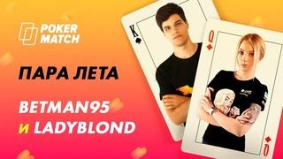"Конкурсная визитка ""Пара лета"" #7. Betman95 и Ladyblond"