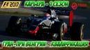 F1 2017 КАРЬЕРА 1 СЕЗОН - ВЕНГРИЯ КВАЛИФИКАЦИЯ 25