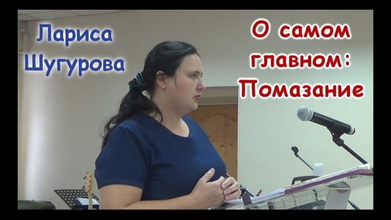 О самом главном Помазание Лариса Шугурова Церковь Живое слово г Кузнецк