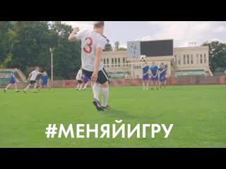 Благотворительный турнир Сергея Игнашевича Меняй игру!. Промо