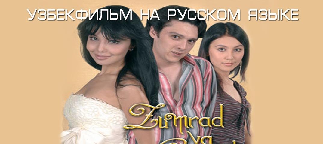 Картинки с надписью я узбекский фильм на русском
