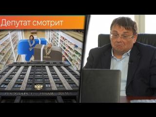 ДЕПУТАТ СМОТРИТ клип Филипп Киркоров и Николай Басков - Извинение за Ibiza