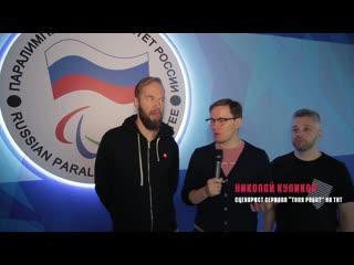 Репортаж с показа премьерной серии Толя Робот в Паралимпийском комитете РФ
