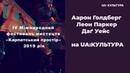 Тріо Аарона Голдберга на Карпатський простір Jazz Space