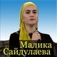 Зарина Тилидзе - Мама минус демо 87752902068