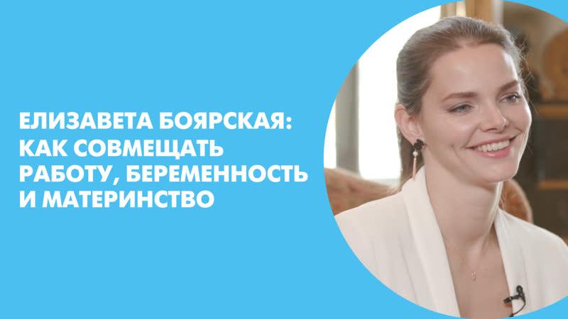 Елизавета Боярская рассказала как совмещает работу и материнство