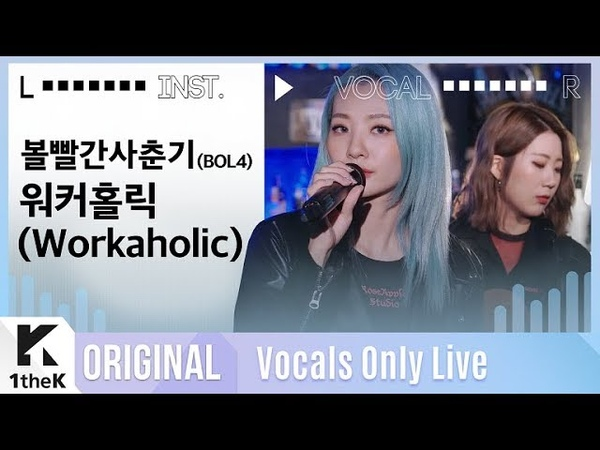 볼빨간사춘기 워커홀릭 Live 가사 BOL4 Workaholic MR은 거들 뿐 Vocals Only Live LYRICS