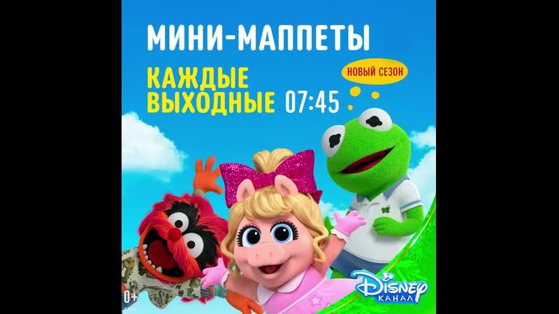 Мультсериала Мини Маппеты Второй сезон на Канале Disney