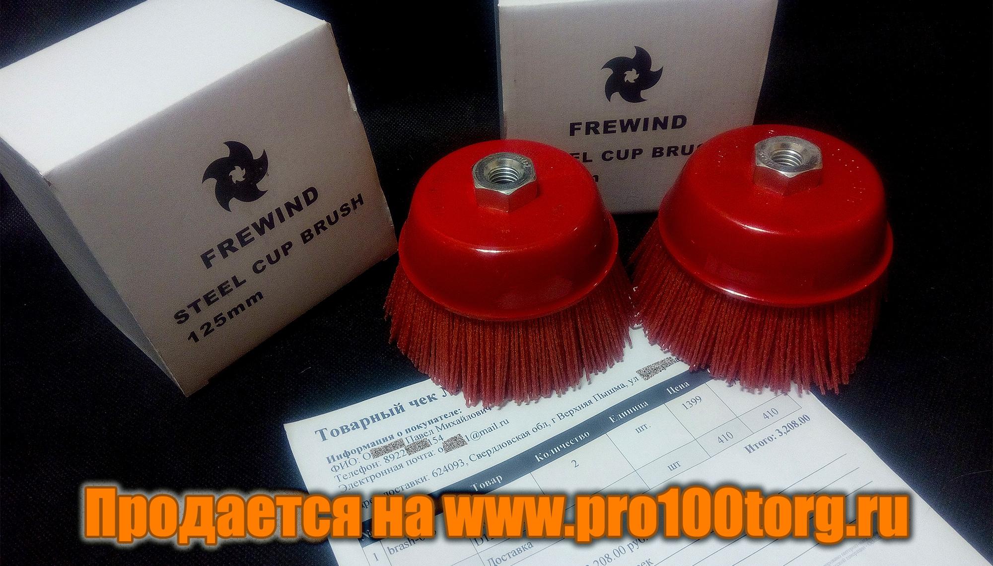нейлоновая щетка на шлифовальную машинку FreWind (FW-RAS5) D125 - P80