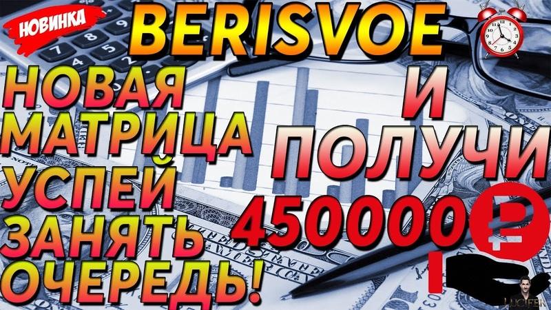 ОБЗОР - BERISVOE.SU - НОВАЯ МАТРИЦА УСПЕЙ ЗАНЯТЬ ОЧЕРЕДЬ! И ПОЛУЧИ 450000 РУБЛЕЙ!