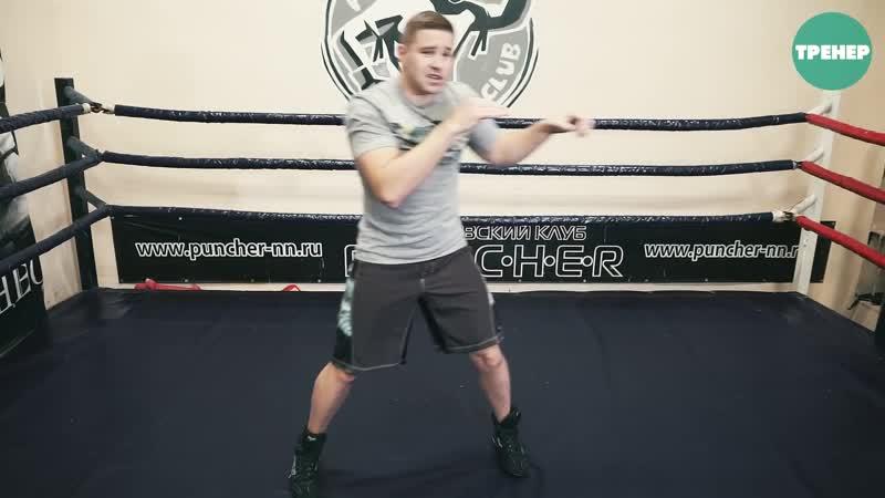 Джеб и правый прямой удар - Как стать боксером за 10 уроков 5 lt, b ghfdsq ghzvjq elfh - rfr cnfnm ,jrcthjv pf 10 ehjrjd 5