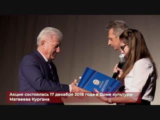 "Акция ""Шли бои..."" в Матвеевом Кургане"