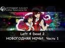 [Перезалив.] Left 4 Dead 2: НОВОГОДНЯЯ НОЧЬ!! Часть 1 (RPG-Nightwolf)