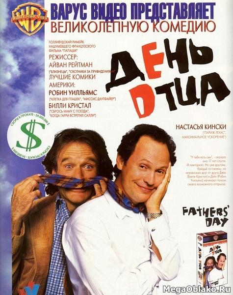 День отца / Fathers' Day (1997/WEB-DL/WEB-DLRip)