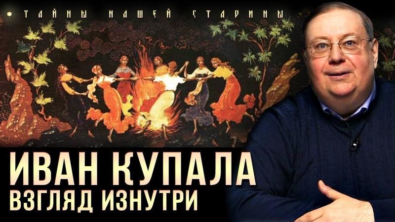 Александр Пыжиков Иван Купала тайна главного славянского праздника