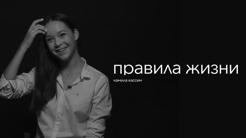 правила жизни   Камила Кассим   балерина