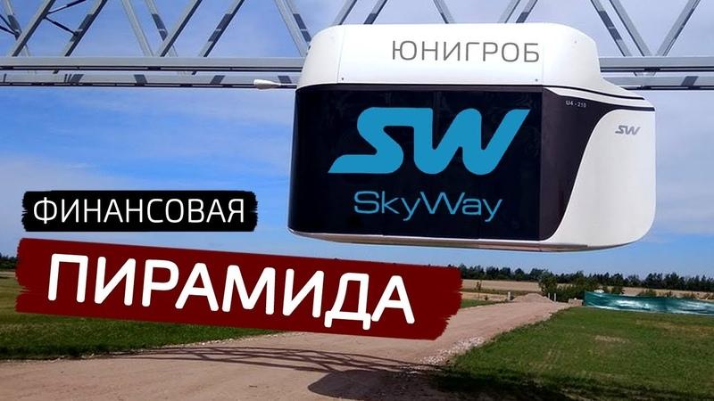 SkyWay Лохотрон деда Юницкого – ЧЁРНЫЙ СПИСОК 67 [ФИЛЬМ]
