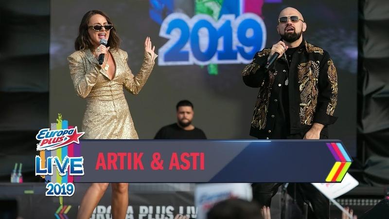 Europa Plus LIVE 2019 ARTIK ASTI