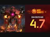 Обзор обновления 4.7 Лунный Новый Год и роботы-драконы