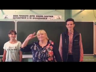 видеопоздравление на день учителя от 11 класса