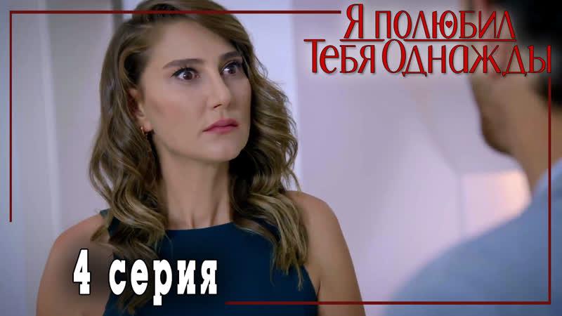 Турецкий сериал Я полюбил тебя однажды / Sevdim Seni Bir Kere - 4 серия (русская озвучка)
