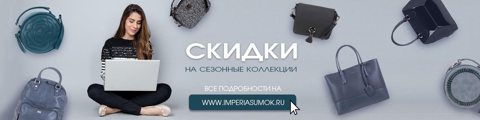 9b78a495b6ae ИМПЕРИЯ СУМОК · ▻модные женские и мужские сумки   ВКонтакте