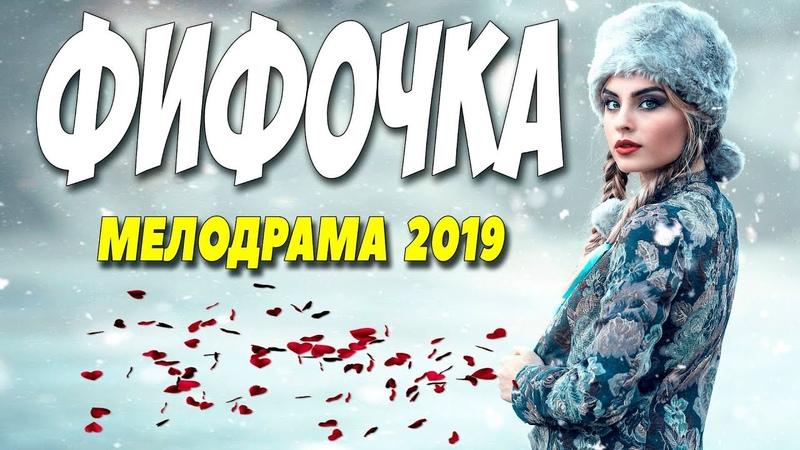 Фильм 2019 с Таней Арнтгольц!! ** ФИФОЧКА ** Русские мелодрамы 2019 новинки HD 1080P