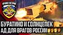 ТОС-1А БУРАТИНО и СОЛНЦЕПЁК! АД для ВРАГОВ России!
