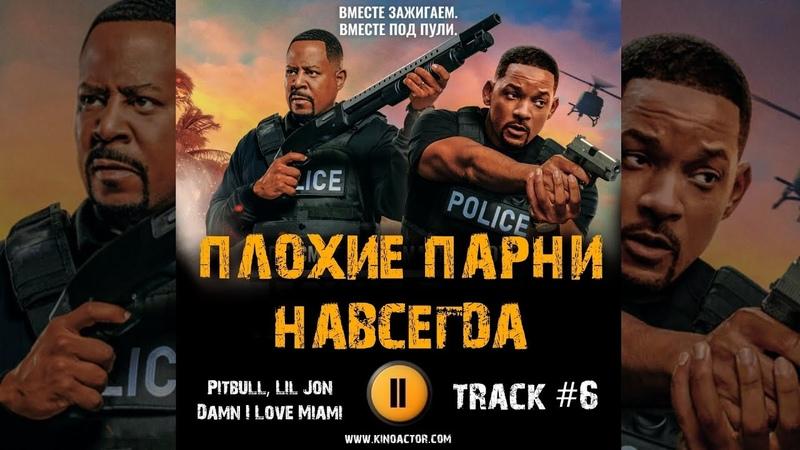 ПЛОХИЕ ПАРНИ навсегда фильм музыка OST 6 Pitbull, Lil Jon Damn I Love Miami Уилл Смит Мартин Лоуре