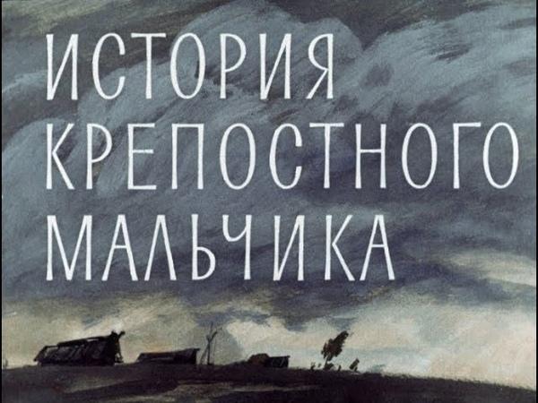 Диафильм История Крепостного Мальчика 1965