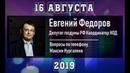 Радио НОД Высшая Школа Экономики иностранный институт 16 08 2019 Евгений Федоров