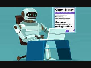 Коммерческий веб-дизайн с нуля до результата. Обучение, Сертификат и Стабильный Доход!