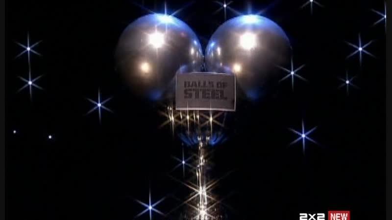Balls Of Steel Битва Хулиганов Стальные яйца Сезон 1 Серия 4 2005