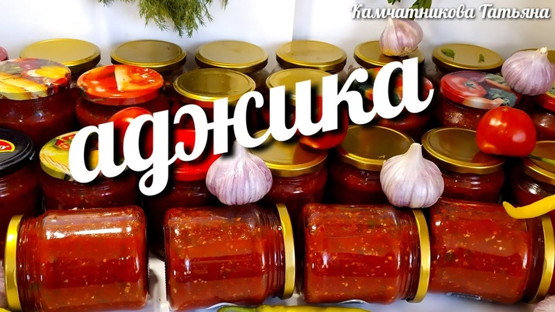 АДЖИКА! ПОПРОБОВАЛА ЕЁ ВКУС И ПРИГОТОВИЛА СРАЗУ 72 БАНКИ! adjika! Tried it on the taste and made 72!