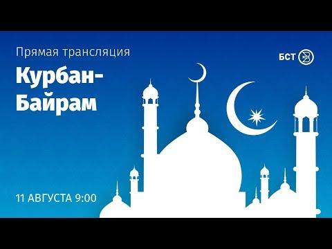 Курбан-байрам. Прямая трансляция из Уфимской соборной мечети Ляля-Тюльпан