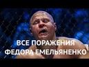 Все поражения Федора Емельяненко | Нокауты Последнего Императора | Fedor Emelianenko all losses