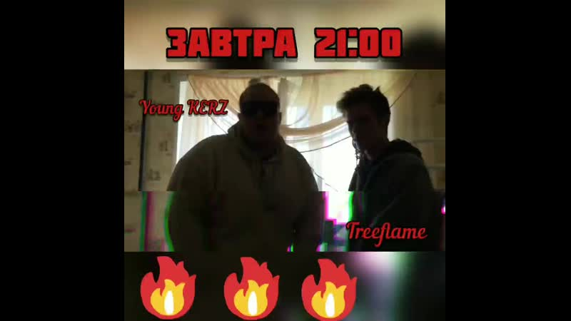 Young KERZ x TREEFLAME - ТАНЦУЙ (snippet)
