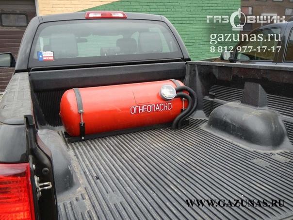 цилиндрический баллон объёмом 130л., в грузовом отсеке