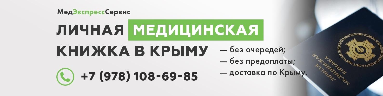 Купить готовую медицинскую книжку в Жуковске