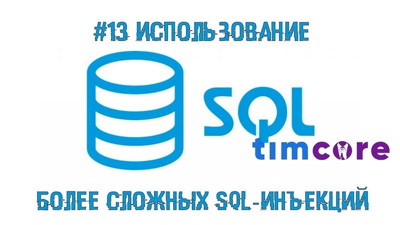 13 SQL-инъекции. Экспорт паролей и использование более сложных SQL инъекций | Timcore