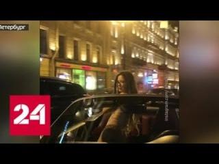 Петербуржец снял на видео полуголую подругу во время остановке на светофоре - Россия 24