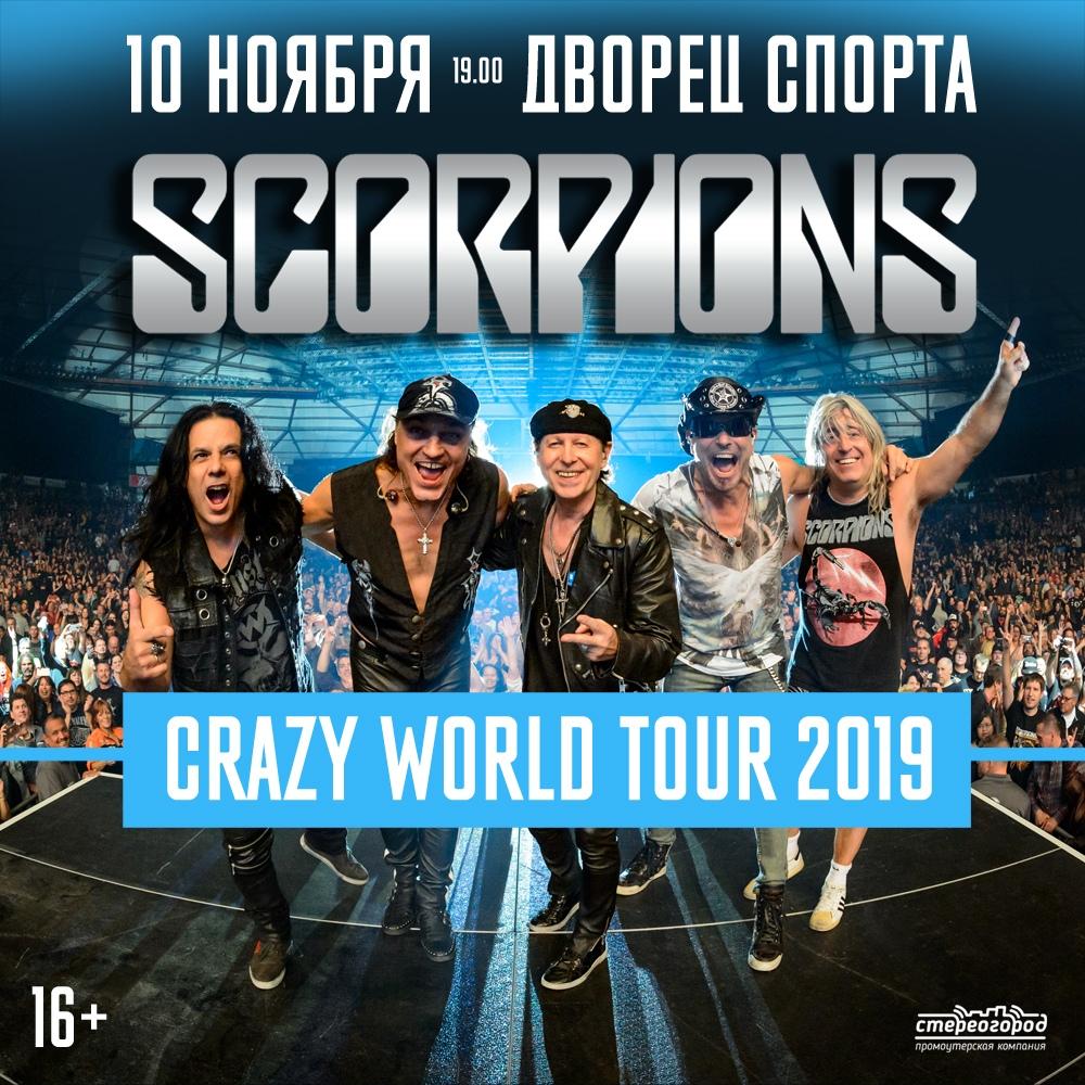 Афиша Воронеж 10 ноября Scorpions в Воронеже