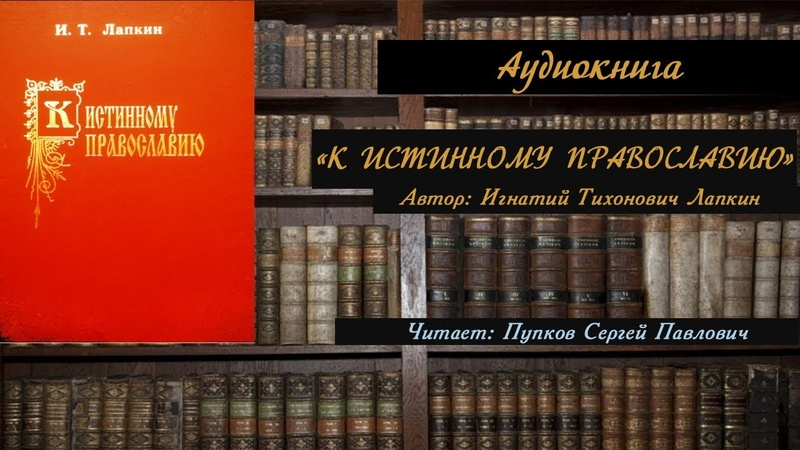 Памятная записка Синоду РПЦЗ Игнатий Лапкин Часть 2