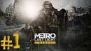 Прохождение Metro Last Light Redux[1 часть]