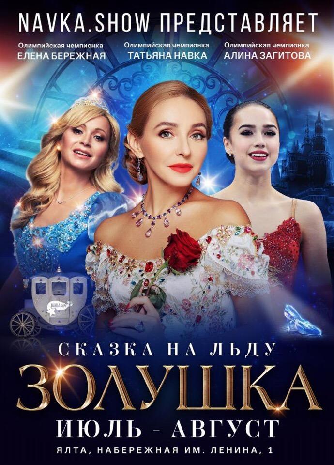 Ледовые шоу-2018-2019 - Страница 9 M08rvLlm-dk