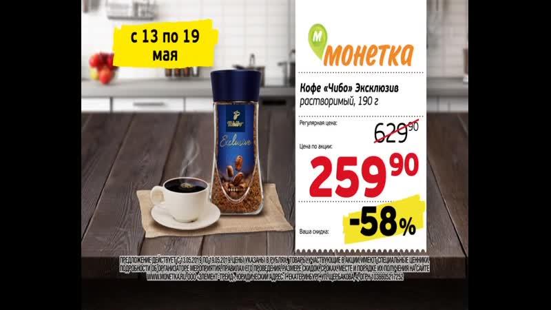 Кофе Чибо Эксклюзив, 190 грамм