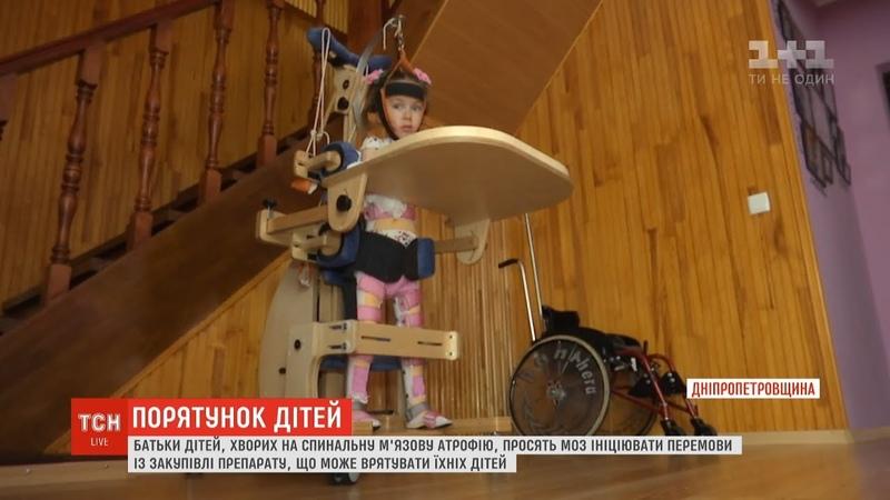 Батьки дітей, хворих на спинальну м'язову атрофію, просять МОЗ про закупівлю ліків