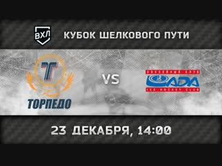 Торпедо Усть-Каменогорск - Лада Тольятти