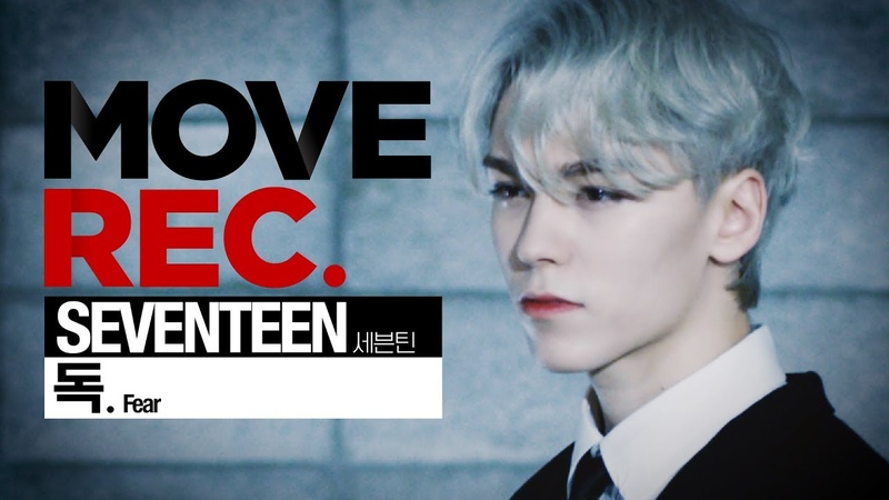 🚨심장에 엄청난 무리가 오는 영상🚨 [5K] SEVENTEEN(세븐틴) - 독 : Fear | choreography | MOVE REC